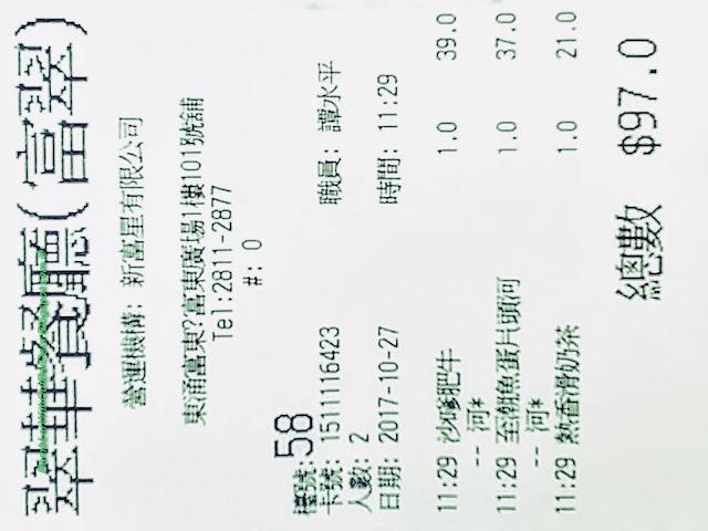 Receipt, Tsui Wah Restaurant, Fu Tung Plaza, Tung Chung, Hong Kong
