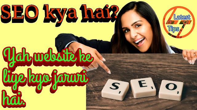 SEO kya hai ? Yah website ke liye jaruri kyo hai. Full jaankari hindi me 2108