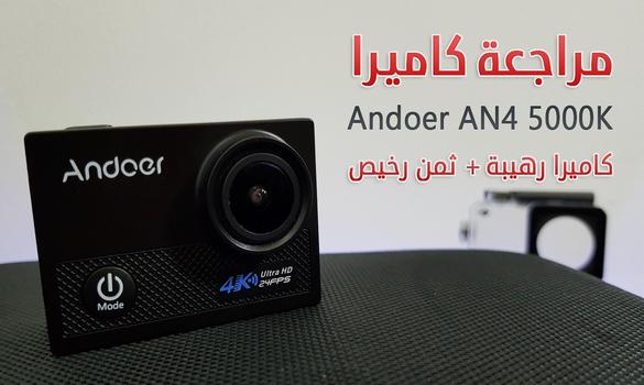 مراجعة كاميرا Andoer AN5000 4K - كاميرا رهيبة بثمن رخيص !!