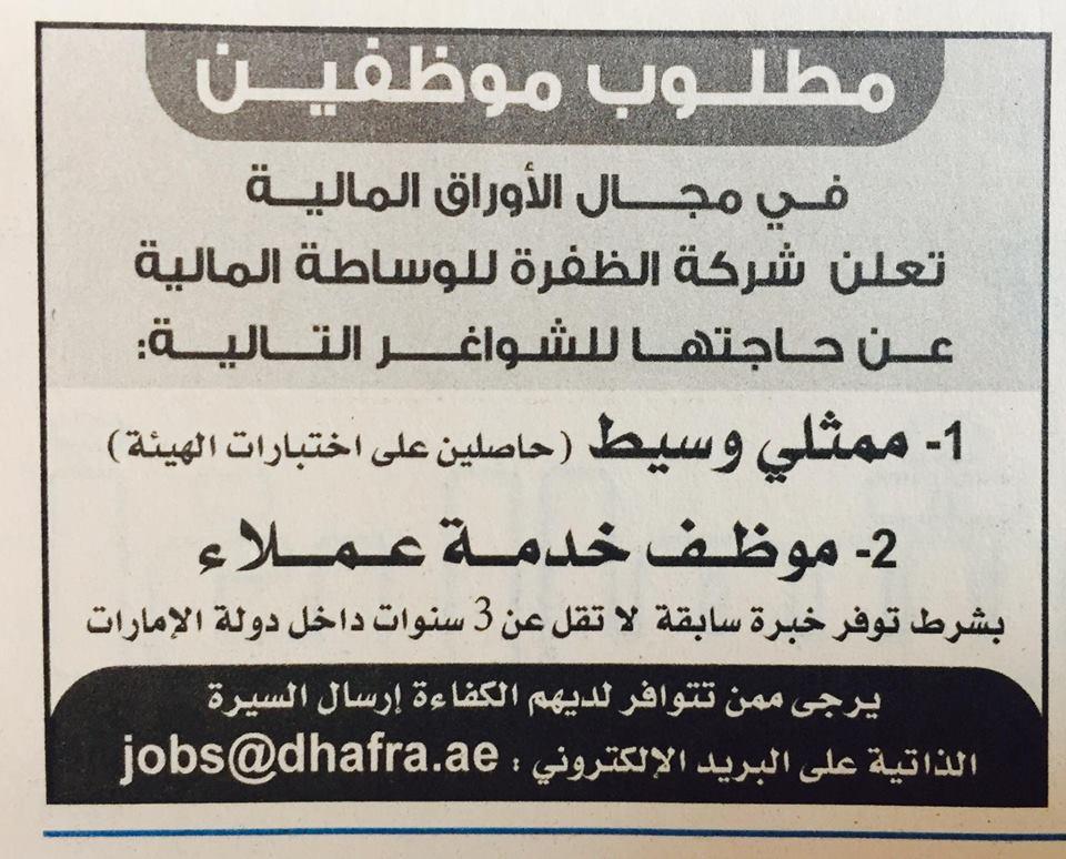 وظائف خالية فى شركة الظفرة للوساطة المالية فى الإمارات 2020