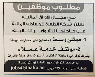 وظائف خالية فى شركة الظفرة للوساطة المالية فى الإمارات 2017