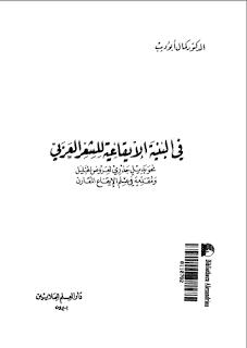 في البنية الإيقاعية للشعر العربي