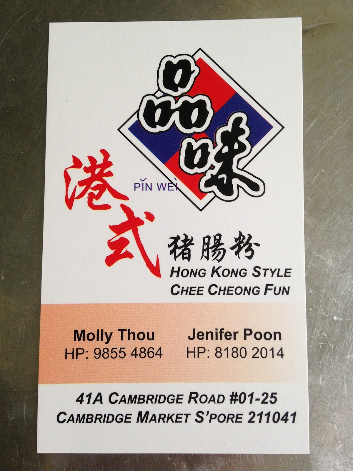 Pin Wei Hong Kong Style Chee Cheong Fun Dress Code