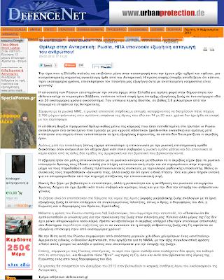 Θρίλερ στην Ανταρκτική: Ρωσία, ΗΠΑ υπονοούν εξωγήινη καταγωγή του ανθρώπου!