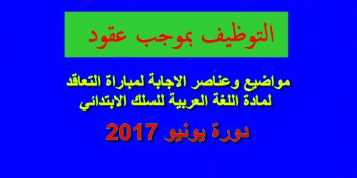 مواضيع وعناصر الاجابة لمادة اللغة العربية  للسلك الابتدائي 2017