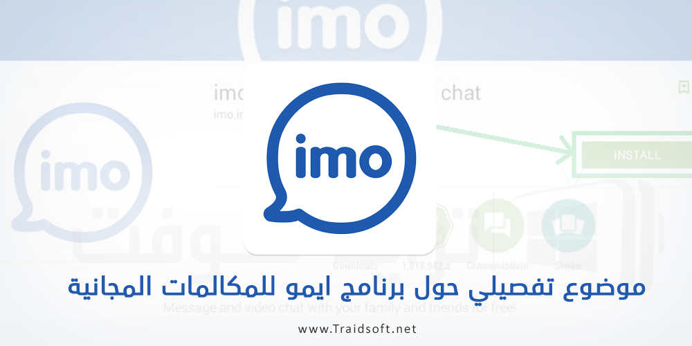 Imo Vpn Download