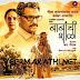 Babanchi Shala (2016) Marathi Movie Songs