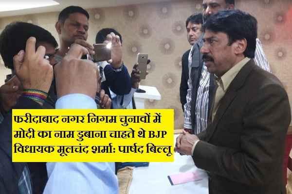 बड़ी खबर, BJP पार्षद बिल्लू पहलवान ने BJP विधायक मूलचंद शर्मा और अन्य नेताओं पर लगाए गंभीर आरोप