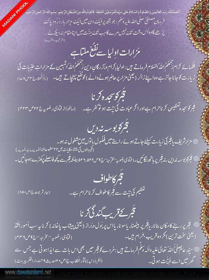 Qaber+ko+Sajda+our+Tawaf+kerna+Haram+hy.jpg