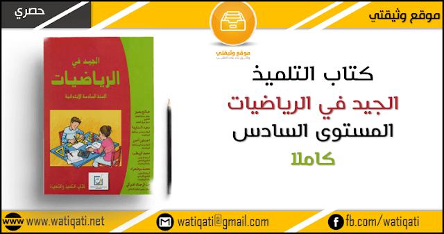 كتاب التلميذ المنير في اللغة العربية المستوى الرابع