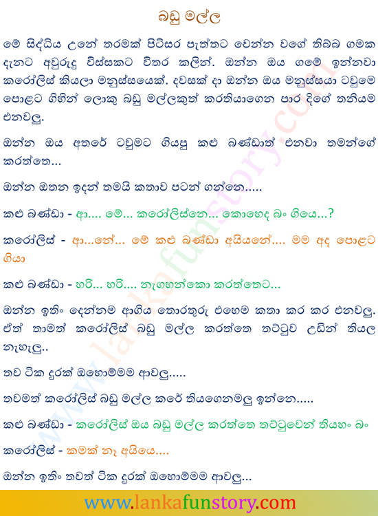 Sinhala Jokes-Package-First Part