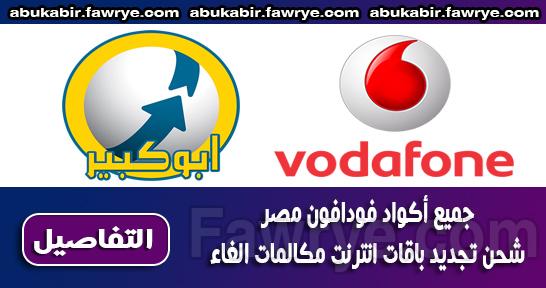جميع أكواد شبكة فودافون مصر تجديد باقات انترنت مكالمات الغاء