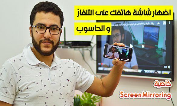 اضهار شاشة هاتفك على التلفاز و الحاسوب بدون كايبلات مزعجة - خاصية Screen Mirroring
