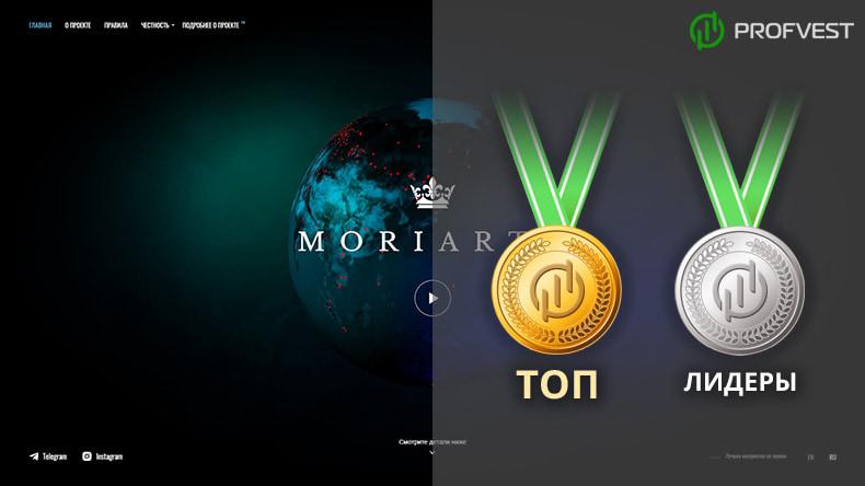 ТОП результат Moriarty