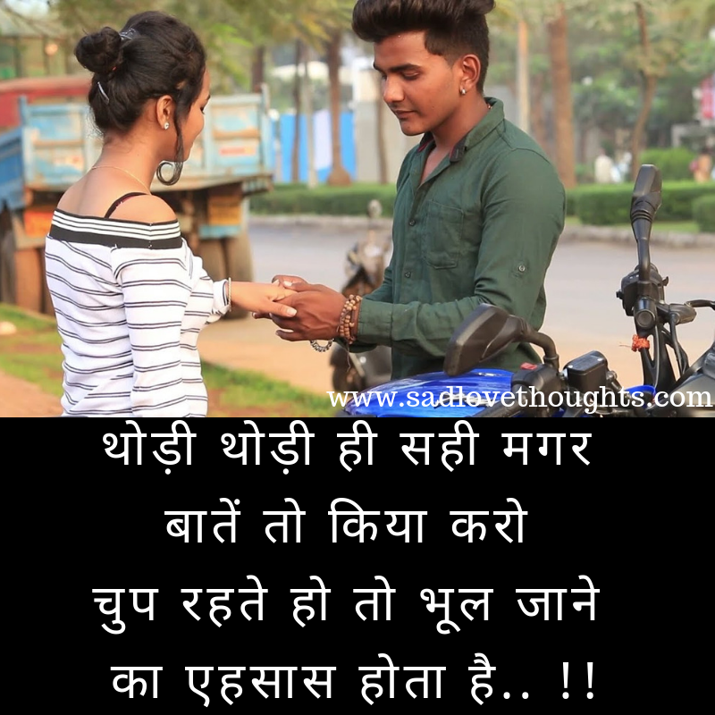 Love Trust Status In Hindi Sad Love Thoughts