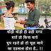 love trust status in hindi