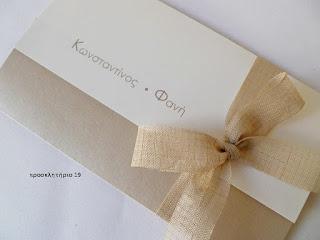 προσκλητηριο γαμου χειροποιητο τριπτυχο με ονοματα χρωμα μπεζ της αμμου με κορδελα