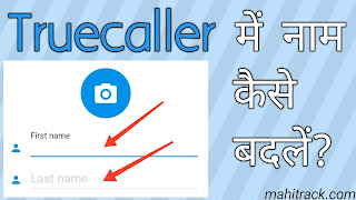Truecaller me name kaise change kare, truecaller me name kaise badle, how to change name in truecaller in hindi