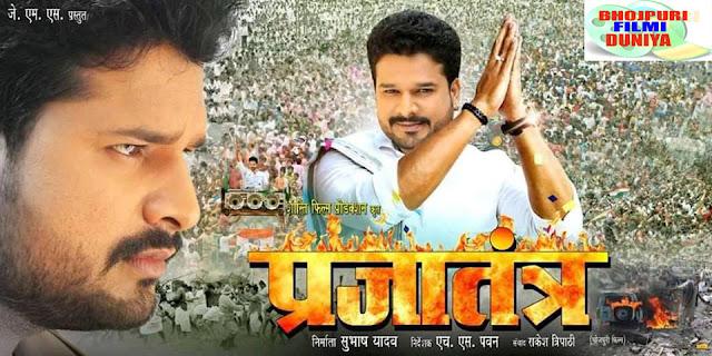 Prajatantra Bhojpuri Film