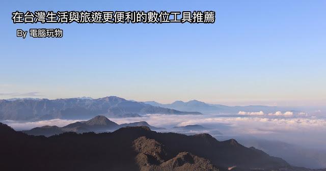 在台灣生活與旅遊更便利的 19 款數位工具推薦:2017全新版