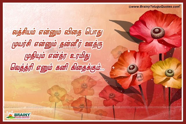 Tamil Motivational Sayings Best Life Success Sayings Messages In