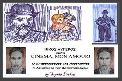 """Ο Κινηματογράφος της Λογοτεχνίας και η Λογοτεχνία του Κινηματογράφου"""" ή «Cinema, Mon Amour» Nikos lygeros"""