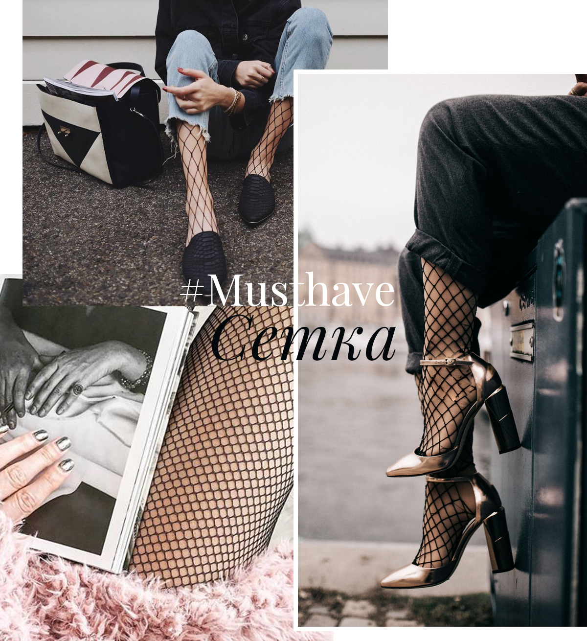 trend_2017_setka_tights_how_to_wear_ritalifestyle_margarita_maslova