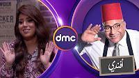 برنامج بيومى أفندى 4/3/2017 الحلقة7 بيومى فؤاد و آيتن عامر