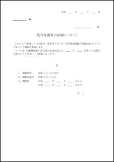 電力等調査の依頼について 002