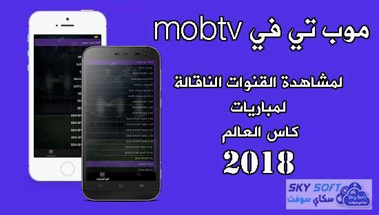 تطبيق موب تي في mobtv apk للاندرويد أفضل تطبيق جديد لمشاهدة القنوات الناقالة لمباريات كاس العالم 2018  ماكس bein max وكذلك  بين سبورت bein sport  للايفون و الاندرويد