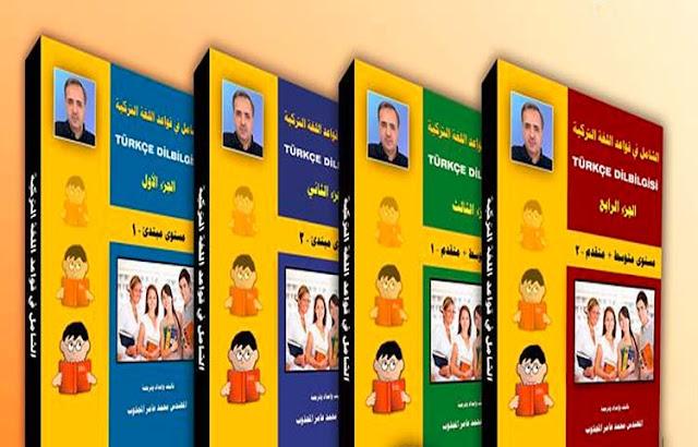 تحميل 46 كتب الموسوعة الشاملة لتعليم اللغة التركية PDF