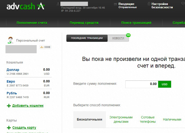 Регистрация в Advanced Cash 6