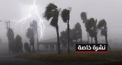وزارة الفلاحة تدعو الفلاحين و البحارة في هذه الولايات إلى الحذر بسبب التقلبات الجوية المنتظرة .