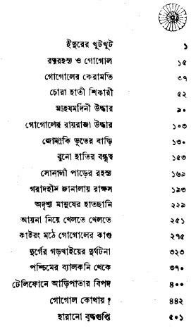 Gogol Omnibus by Samaresh Basu bengali story books in pdf