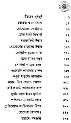 Gogol Omnibus book content