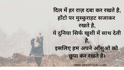 Sad wallpaper, Shayari in hindi