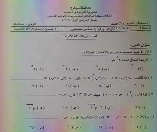 امتحان الجبر والاحصاء للصف الثالث الإعدادي ترم أول 2019 محافظة سوهاج