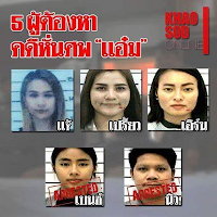 Photos: Three women wanted for the gruesome murder and dismemberment of a 22-year-old woman