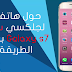 قم بتحويل أي هاتف أندرويد الى Galaxy s7 بسهولة تامة