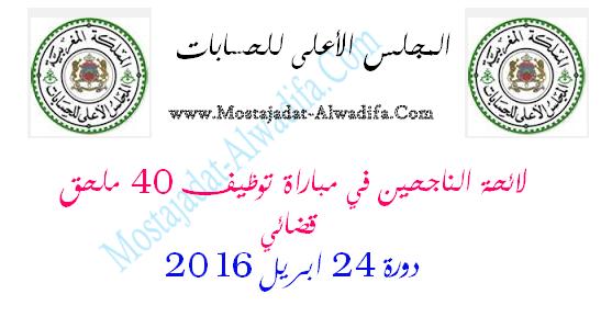 المجلس الأعلى للحسابات لائحة الناجحين في مباراة توظيف 40 ملحق قضائي دورة 24 ابريل 2016