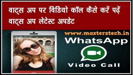 Whatsapp free live video chat