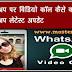 Whatsapp Par Video Call Kaise Kare वाट्स अप पर विडियो कॉल कैसे करें