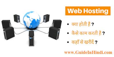 वेब होस्टिंग Kya Hota Hai ? / What Is Web Hosting ? Guide In Hindi – 2019