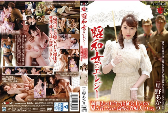 Nonton Bokep HBAD-322 Akari Hoshino