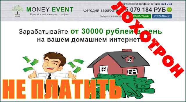 [Лохотрон] Платформа MONEY EVENT Отзывы, развод, обман?