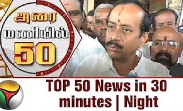 Top 50 News in 30 Minutes | Night 21-01-2018 Puthiya Thalaimurai Tv