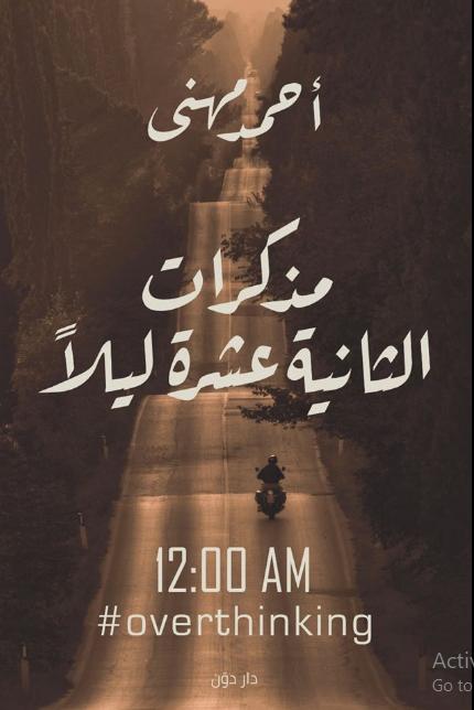 رواية مذكرات الثانية عشرة ليلًا - أحمد مهنى