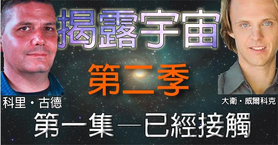 揭露宇宙 (Discover Cosmic Disclosure):第二季第一集—已經接觸