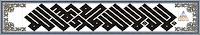sketsa gambar  Kaligrafi kufi batu putih,batu paras jogja