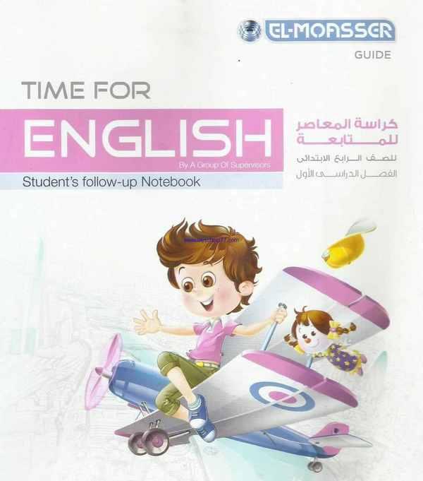 كراسة المعاصر لغة انجليزية للصف الرابع الابتدائي ترم أول 2020